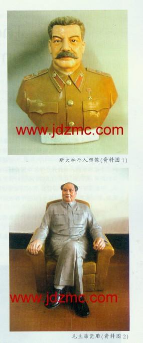 现代领袖人物剪纸图案