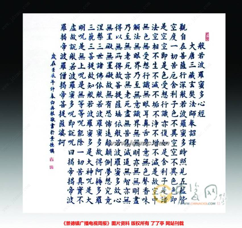 书法 景德镇陶瓷/自然书法笔墨的展现书法的载体是汉字,汉字是有笔顺的。