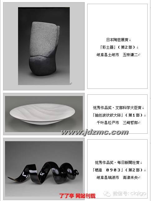 日本现代陶艺及其特色