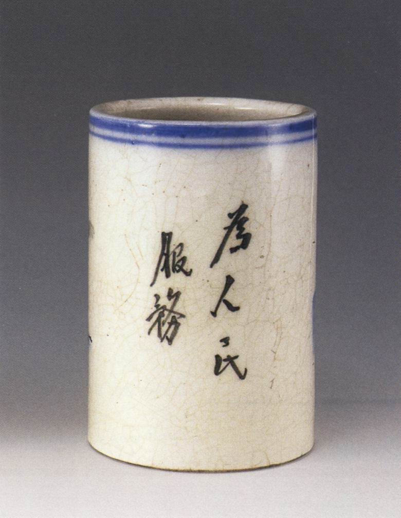 文革珍贵瓷器    1 - h_x_y_123456 - 何晓昱的艺术博客